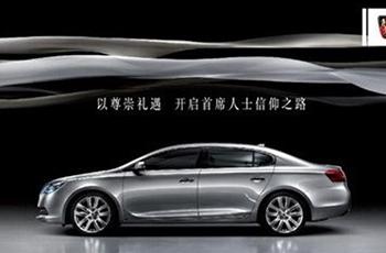 永川荣爵荣威950白金尊崇计划 超值礼遇