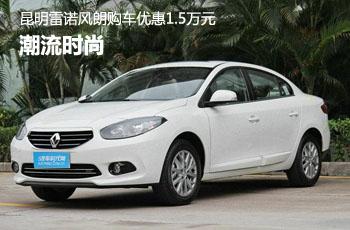 潮流时尚 昆明雷诺风朗购车优惠1.5万元