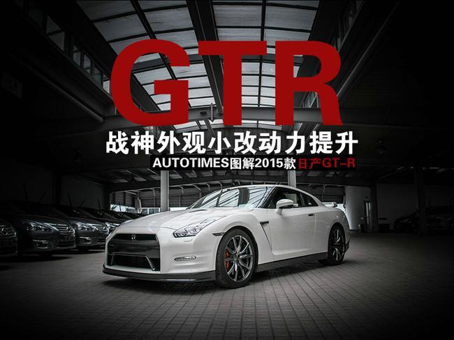 战神外观小改动力提升 图解2015款日产GTR