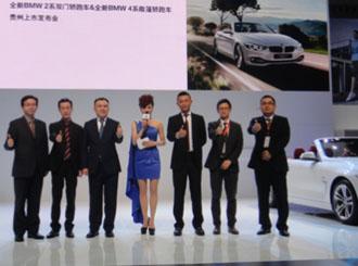 2014贵阳车展新BMW2系4系贵州首发上市