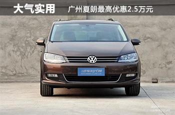 广东乘用7座MPV夏朗最高优惠2.5万元