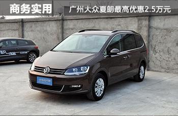 商务实用 广州大众夏朗最高优惠2.5万元