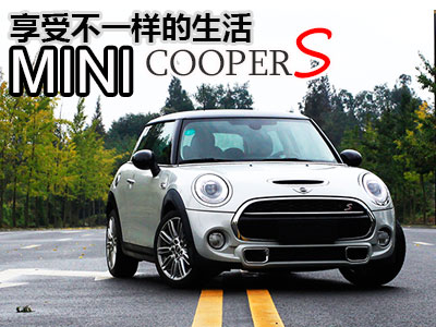 享受不一样的生活 沉醉于MINI COOPER S