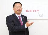 东风日产乘用车公司任勇副总经理广州车展专访
