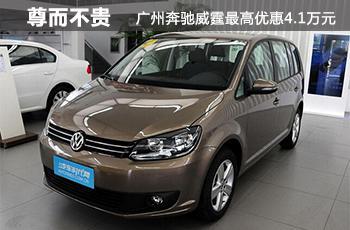 安全舒适 广州途安最高现金优惠1.4万元