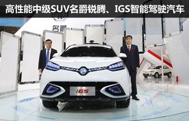 高性能中级SUV名爵锐腾和IGS智能驾驶汽车亮相