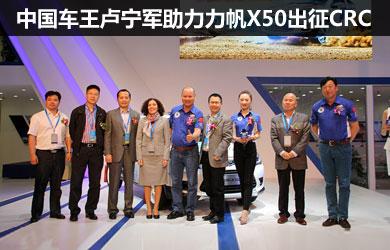 车王卢宁军助力力帆X50出征CRC