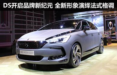 DS全新形象亮相上海车展 开启品牌独立新征程