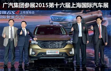 广汽集团参展2015第十六届上海国际汽车展