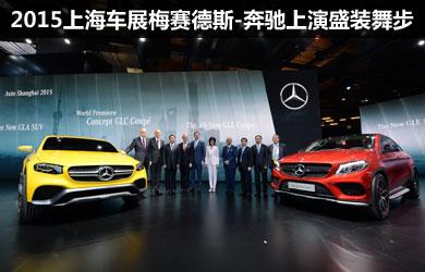 2015上海车展梅赛德斯-奔驰上演盛装舞步
