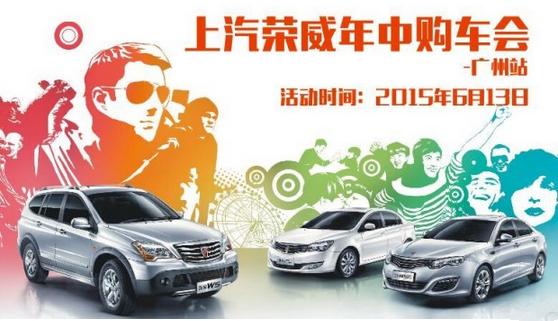 6月13日上汽荣威年中购车会广州站