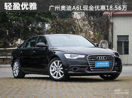 轻盈优雅 广州奥迪A6L现金优惠18.56万
