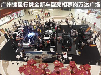 广州锦星行携全新车型亮相萝岗万达广场