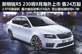 新明锐RS 230将于9月海外上市 售24万起