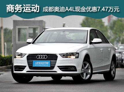 成都奥迪A4L优惠7.47万元 店内现车充足