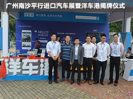 广州南沙平行进口汽车展暨洋车港揭牌仪式