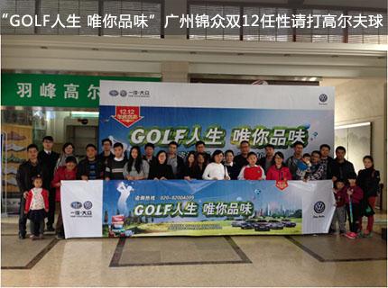 """GOLF人生 唯你品味""广州锦众双12任性请打高尔夫球"