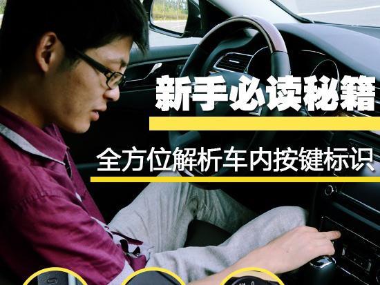 新手必读秘籍 全方位解析车内按键标识