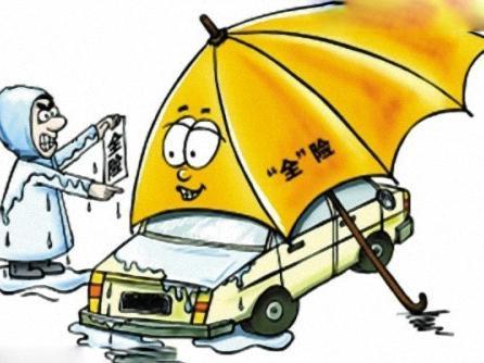 牢记不吃亏!与汽车保险相关的重要提示