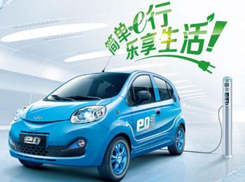 奇瑞汽车年产6万辆纯电动汽车项目启动