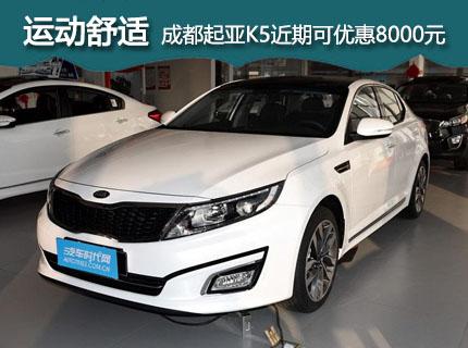成都起亚K5近期优惠8000元 店内有现车