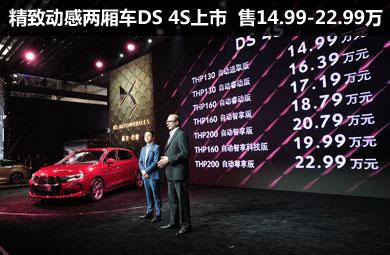 精致动感两厢车DS 4S正式上市 售价14.99-22.99万元