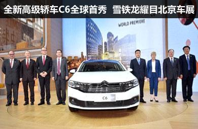 全新高级轿车C6全球首秀 雪铁龙耀目北京车展