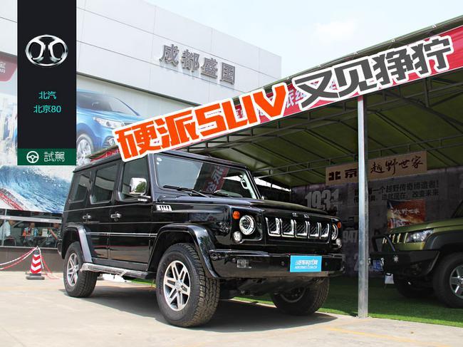 硬派SUV 又见狰狞 实拍北京80 2.3T