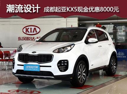 成都起亚KX5现金优惠8000元 有现车销售
