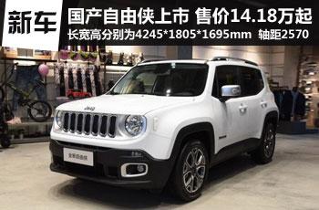 国产Jeep自由侠上市 售14.18-17.88万元