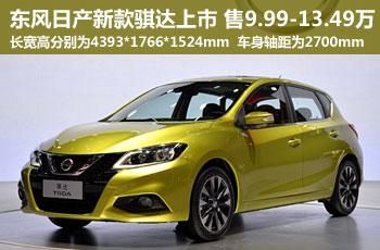 东风日产新款骐达上市 售9.99-13.49万