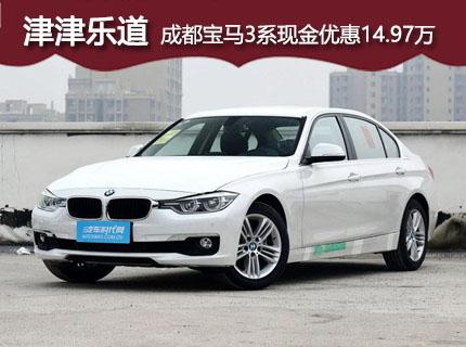 成都宝马3系现金优惠14.97万 现车销售
