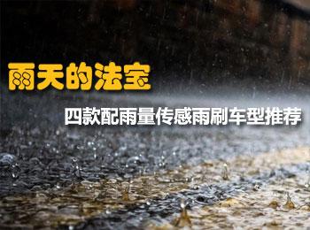 雨天的法宝 四款配雨量传感雨刷车型推荐