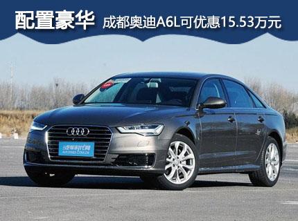 成都奥迪A6L可优惠15.53万元 少量现车