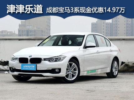 成都宝马3系优惠14.97万元 有现车销售