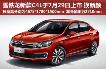 东风雪铁龙新款C4L于7月29日上市 换新颜