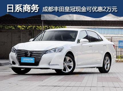 成都丰田皇冠现金优惠2万元 有现车销售