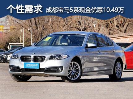 成都宝马5系现金优惠10.49万 欢迎品鉴