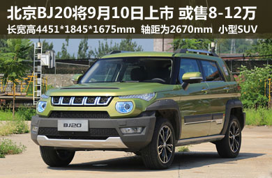 北京BJ20将于9月10日上市 或售8-12万元