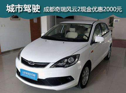 成都奇瑞风云2可优惠2000元 有现车销售
