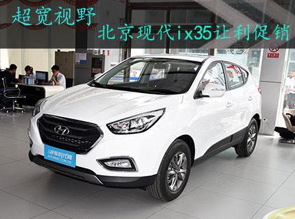 北京现代ix35让利促销 超宽视野 价格满意品质取胜