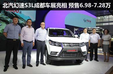 幻速S3L成都车展亮相 预售6.98-7.28万