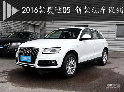 2016款奥迪Q5最新报价 新款现车促销