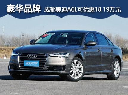 成都奥迪A6L优惠18.19万元 有少量现车