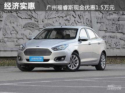 经济实惠 广州福睿斯现金优惠1.5万元