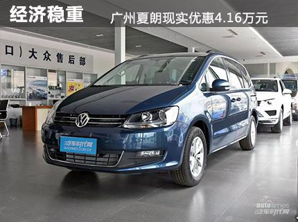 经济稳重 广州夏朗现实优惠4.16万元