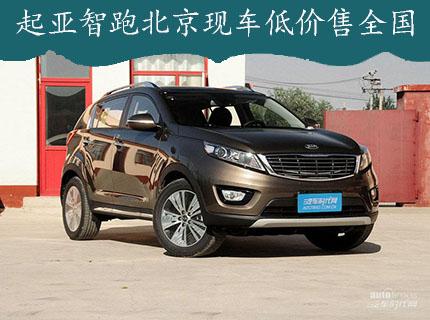 起亚智跑北京现车低价售全国 优雅启动劲风提速
