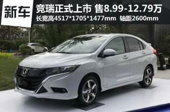 东风本田竞瑞正式上市 售8.99-12.79万