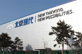 现代汽车沧州工厂竣工 在华年产将扩至240万辆
