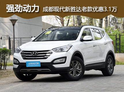 成都现代新胜达老款优惠3.1万 现车销售